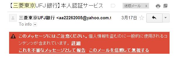 このメッセージにはご注意ください。個人情報を盗むのに一般的にしようされるコンテンツが含まれています