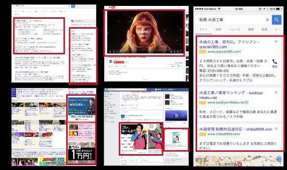 オンライン広告イメージ
